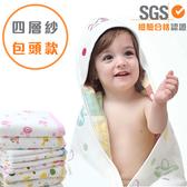 四層紗布包巾 純棉包巾 包頭寶寶抱毯 套頭浴巾浴袍 戴帽包被 HS01282 【SGS檢驗合格】