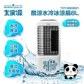 【南紡購物中心】大家源 TCY-890801 酷涼水冷扇 8L