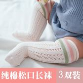 除舊迎新 新生嬰兒寶寶襪子夏季薄款純棉男女兒童長筒過膝襪網眼空調防蚊襪
