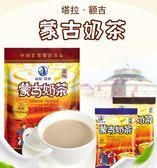 nc-內蒙古奶茶鹹甜味額吉奶茶粉沖飲400克袋裝手工酥油速溶
