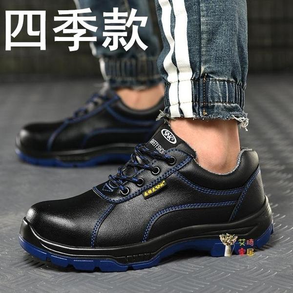 勞保鞋 男士工作防砸防刺穿工地輕便防臭電工安全防水鋼包頭