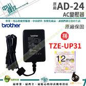 Brother AD-24 標籤機電源變壓器+TZe-UP31 組合價【含稅】適用Brother機型