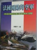 【書寶二手書T3/軍事_HTM】法國國防與空軍_柳惠千