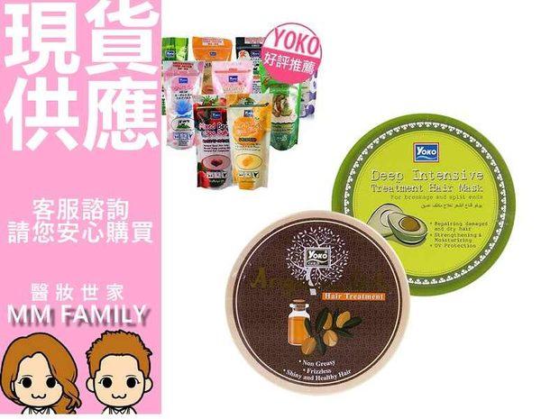 YOKO 原廠中文標籤 酪梨護髮膜 贈 YOKO沐浴鹽(隨機)  寶可夢抓寶也要護膚護髮◆醫妝世家◆