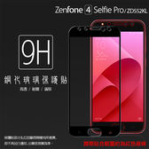 ▽ASUS ZenFone 4 Selfie Pro ZD552KL Z01MDA 滿版 鋼化玻璃保護貼/高透/9H/鋼貼/鋼化貼/玻璃貼