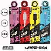 【Micro傳輸線】LG G4 H815 充電線 傳輸線 2.1A快速充電 線長100公分