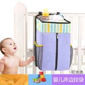 嬰兒床收納袋掛袋尿布袋寶寶床邊掛袋嬰兒置物架儲物袋WY【夏日清涼好康購】
