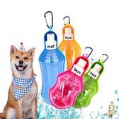 雙11瘋狂購-狗狗外出水壺寵物外出水壺狗狗便攜式喂水器遛狗隨行杯飲水泰迪狗狗出門喝水器
