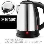 電熱水壺 正品半球型電水水壺家用 304不銹鋼食品級電熱水壺自動斷電燒水壺 艾莎嚴選