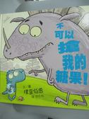 【書寶二手書T1/少年童書_WGN】不可以搶我的糖果!_理查伯恩