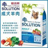 *WANG*【送3kg原包裝*1】耐吉斯SOLUTION-成犬/羊肉+田園蔬果(小顆粒)飼料-15kg