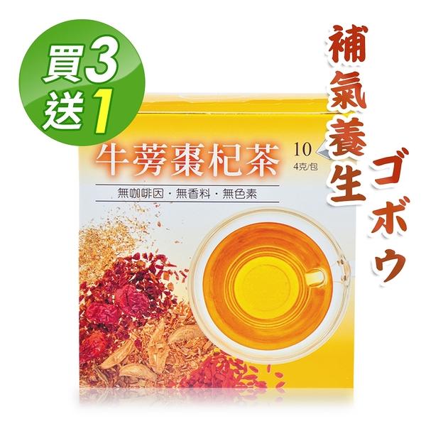 【生達-活沛】牛蒡棗杞茶*買3送1組合(10包/盒)