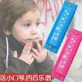 C調布魯斯10孔兒童口琴玩具 初學入門男女孩吹奏樂器口風哨小喇叭      伊芙莎