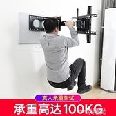 電視機掛架通用壁掛伸縮旋轉萬能掛牆活動支架子小米海信康佳tcl 一米陽光