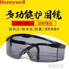 防疫護目鏡 霍尼韋爾100111防護鏡防霧灰色鏡打磨工作防護鏡戶外騎行防沙塵鏡 阿薩布魯