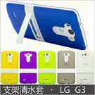 支架清水套 LG G3 手機套 f400 d858 磨砂 保護殼 手機殼 防摔 矽膠套 G3 懶人支架 保護套 軟殼