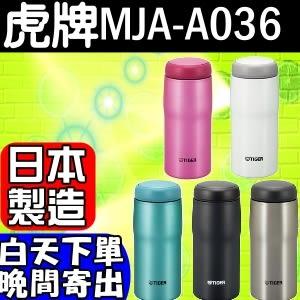 虎牌【MJA-A036】360cc保溫杯 保溫瓶