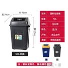 戶外垃圾桶50L戶外環衛帶蓋垃圾箱家用廚房帶輪大容量有蓋商用飯店QM『櫻花小屋』