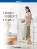 日本tomoni家用無線電動拖把手持自動拖地機擦地神器可噴水清潔機 mks薇薇