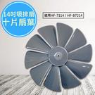 【勳風】電扇/換氣扇/吸排扇HF-7114/HF-B7214(葉片)