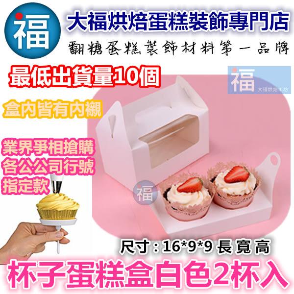 【17元 現貨】2杯 白色開窗2杯子蛋糕盒 手提馬芬盒翻糖蛋糕盒芭比娃娃雙層蛋糕盒保麗龍