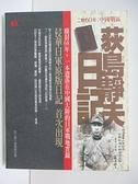 【書寶二手書T7/歷史_AQL】荻島靜夫日記-一本遺落在中國的日兵戰地實錄_荻島靜夫