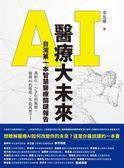 (二手書)AI醫療大未來:台灣第一本智慧醫療關鍵報告