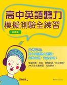 (二手書)高中英語聽力模擬測驗全練習(基礎篇)(菊8K+MP3)