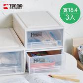 【日本天馬】Fits隨選系列18.4寬單層抽屜收納箱 3入