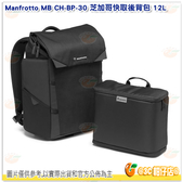 附內袋+雨罩 曼富圖 Manfrotto MB CH-BP-30 芝加哥快取後背包 12L 公司貨 攝影包 相機包 單眼
