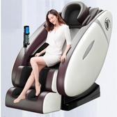 按摩椅電動按摩椅全自動家用小型太空豪華艙全身多功能老人器LX夏季新品
