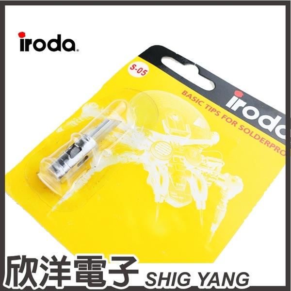 iroda 愛烙達 刀型烙鐵頭(S-05)PRO-50/PRO-70用#實驗室、學生實驗、烙鐵、家庭用#