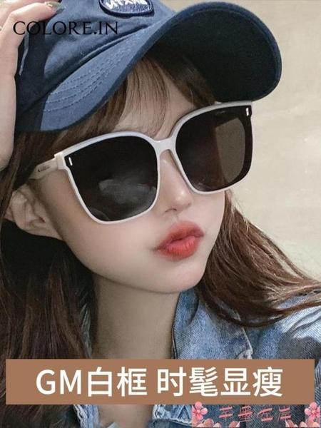 墨鏡gm白框墨鏡女2021年新款潮大臉顯瘦白色網紅高級感偏光太陽鏡眼鏡 芊墨左岸