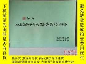 二手書博民逛書店罕見臺灣人口成長及糧食之生產與消費(16開)(1968年印)Y1