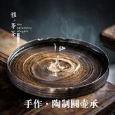 圓形儲水茶盤 功夫茶具茶承茶臺陶瓷壺承茶壺