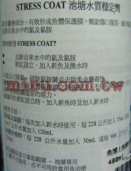 【西高地水族坊】美國魚博士API 池塘水質穩定劑PONDCARE STRESS COAT 473ml