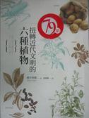 【書寶二手書T1/科學_NHX】扭轉近代文明的六種植物_酒井伸雄