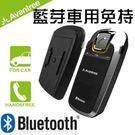 Avantree 藍芽車用免持擴音器/喇叭 可同時與兩支手機連接 內建USB鋰電池