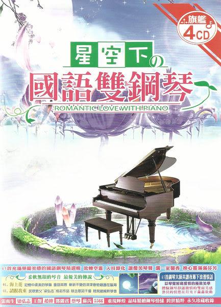星空下的雙鋼琴演奏 CD 4片裝 (音樂影片購)