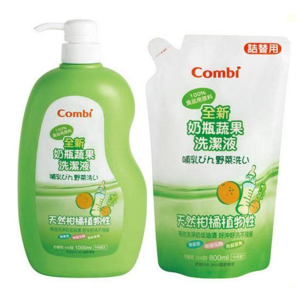 康貝 Combi 奶瓶蔬果洗潔液促銷組