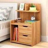 床頭櫃簡約現代多功能收納櫃儲物簡易床邊小櫃子經濟型WY【寶貝開學季】