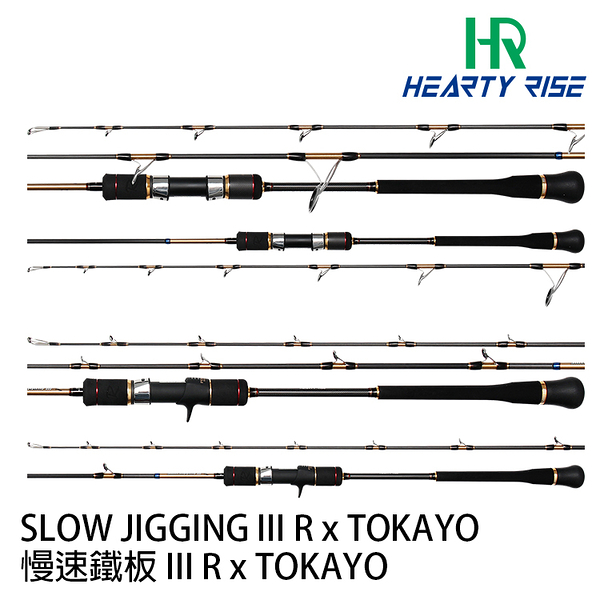 漁拓釣具 HR SLOW JIGGING III R SJ3R-581S/500 [直柄慢速鐵板竿]