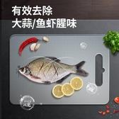 德國304不銹鋼切菜板加厚案板抗菌防霉家用廚房切菜塑料雙面砧板 1995生活雜貨