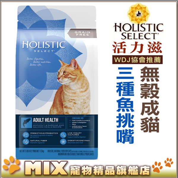 ◆MIX米克斯◆美國活力滋.無穀成貓 三種魚挑嘴配方 2.5磅(1.13kg),WDJ推薦飼料