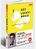 (二手書)Get Lucky!助你好運(親簽版)