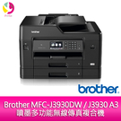 Brother MFC-J3930DW / J3930 A3噴墨多功能無線傳真複合機