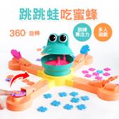 跳跳蛙吃蜜蜂旋轉聲光遊戲玩具兒童桌遊親子互動
