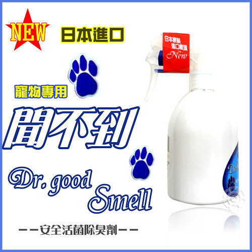 *KING WANG*【2罐組】Dr. Good Smell『聞不到』除臭劑-天然生物活菌除臭劑-250ml