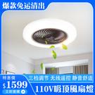 【現貨一日達】110V風扇燈APP遙控三...