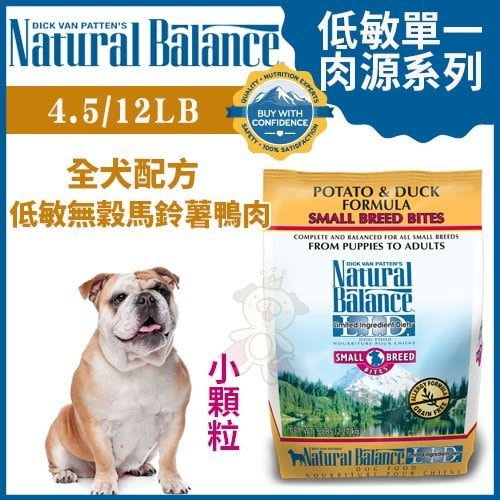 *WANG*【免運】Natural Balance 低敏單一肉源《無穀馬鈴薯鴨肉全犬配方(小顆粒)》4.5LB【75555】